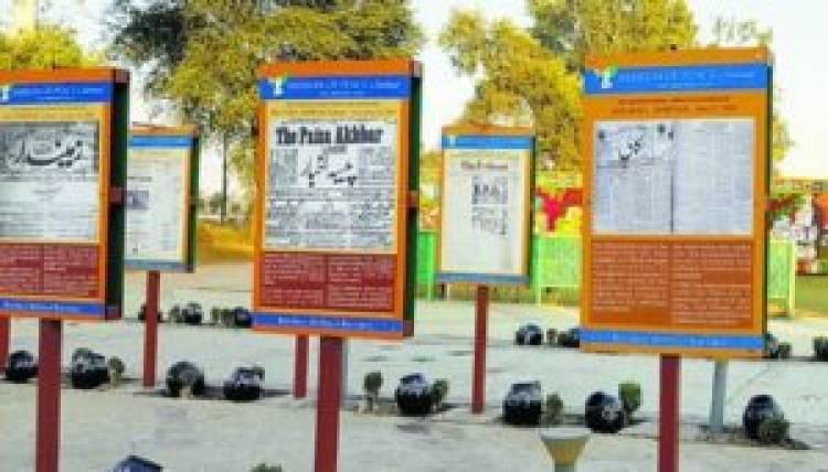 'ਸਰਹੱਦ' ਦੇ 'ਮਿਊਜ਼ੀਅਮ ਆਫ ਪੀਸ' ਵਿਚ ਪੰਜਾਬ ਵੰਡ ਵੇਲੇ ਦੀਆਂ ਅਖਬਾਰਾਂ ਦੀ ਗੈਲਰੀ ਸਥਾਪਿਤ