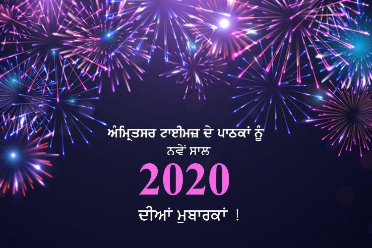 ਖੁਸ਼ਆਮਦੀਦ-2020